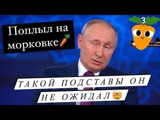 Это провал! На Прямой линии засыпался на моркови и бананах! #путин #россия #выборы