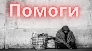 Помогаю бездомным людям и брошенным животным