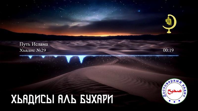 Хьадисы аль Бухари хьадис №29