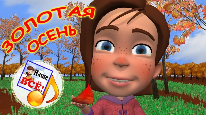 ЗОЛОТАЯ ОСЕНЬ Мульт песенка Видео для детей Наше всё