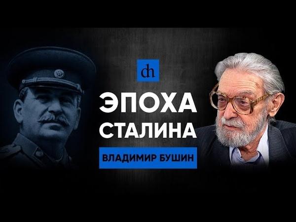 Эпоха Сталина Владимир Бушин