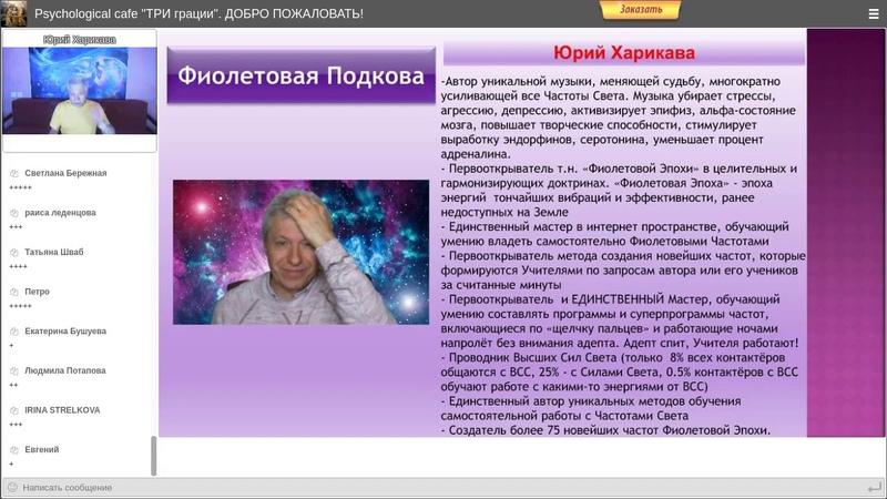 Юрий Харикава Исцеление ног Фиолетовыми Кристаллами
