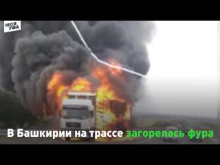 В Башкирии на трассе загорелась фура