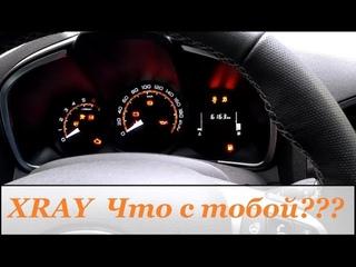 LADA XRAY CROSS: Опять не заводится!!! Тот же глюк!!!