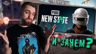 Краткий разбор трейлера и геймплея PUBG New State
