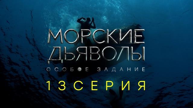 Морские дьяволы Морские дьяволы Особое задание 13 я серия