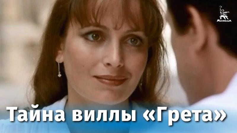 Тайна виллы Грета детектив реж Тамара Лисициан 1983 г