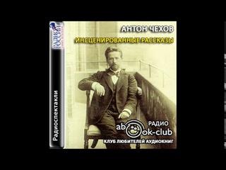 А. П. Чехов. Инсценированные рассказы (радиоспектакли)