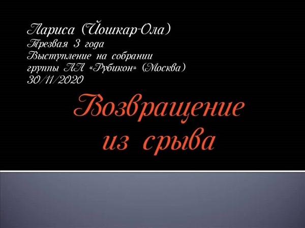 Возвращение из срыва Лариса Йошкар Ола Трезвая 3 года Выступление на собрании группы АА Рубикон