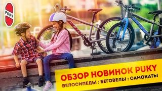Крутые немецкие велосипеды, беговелы и самокаты от PUKY   Обзор новинок 2021