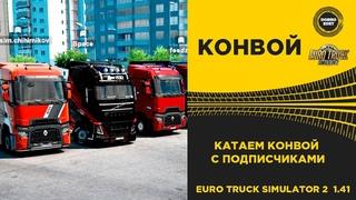✅ EURO TRUCK SIMULATOR 2 ●КОНВОЙ●Live Stream●На Руле Logitech g29