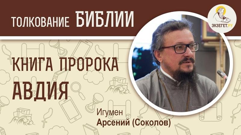 Книга пророка Авдия Игумен Арсений Соколов Ветхий Завет
