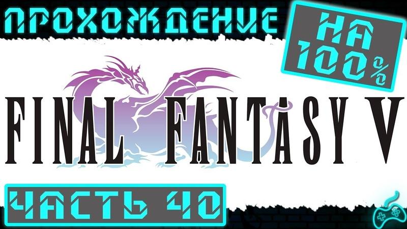 Final Fantasy V Прохождение Часть 40 Квельб Дорган воин света Корнаго для старика из колодца