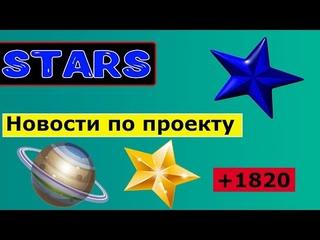 Проект Stars Новости по проекту.+1820 рублей очередная выплата