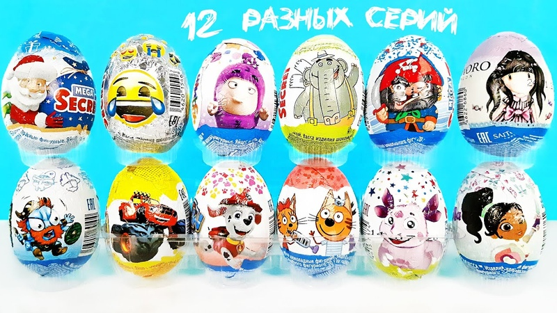MEGA SECRET Eggs Mix Вспыш Три кота Лунтик Щенячий патруль Эмодзи Unboxing Kinder Surprise