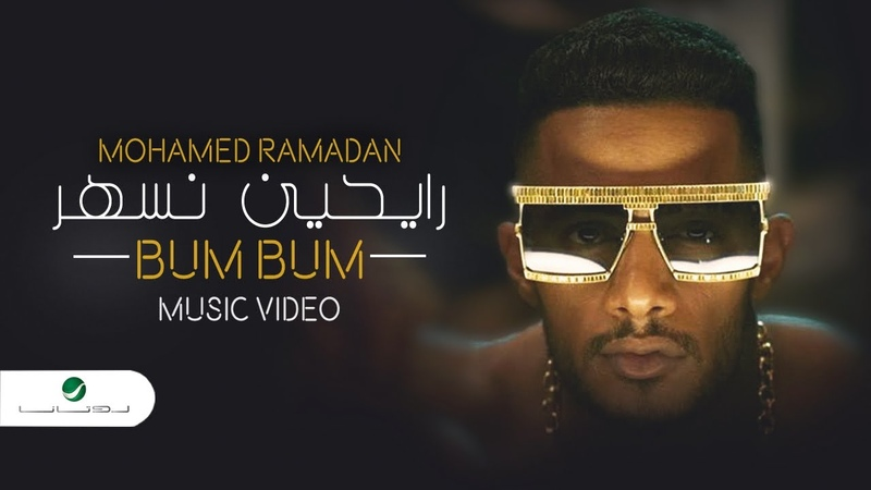 Mohamed Ramadan BUM BUM Official Music Video محمد رمضان رايحين نسهر