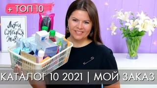 МОЙ ЗАКАЗ 10 2021 + ТОП 10 10 каталог Орифлэйм Oriflame