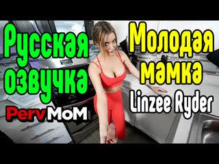 Русская озвучка Linzee Ryder  большие сиськи big tits Трах, all sex, porn, big tits , Milf, инцест, порно blowjob brazzers секс