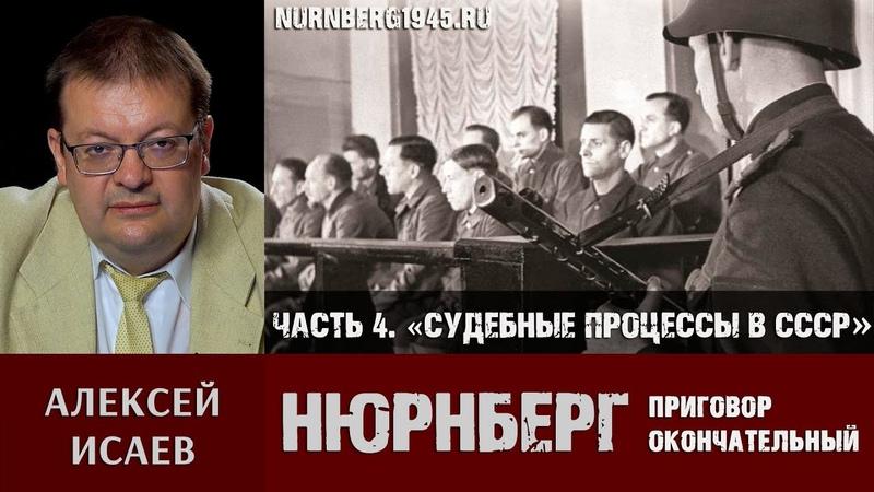 Алексей Исаев о Нюрнбергском трибунале Часть 4 До и после Нюрнберга Судебные процессы в СССР