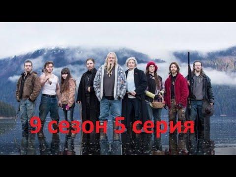 Аляска семья из леса 9 сезон 5 серия 2020 Премьера