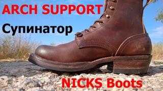 Нужен ли в обуви супинатор? ARCH SUPPORT или обзор ботинок NICKS