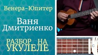 Венера-Юпитер – Ваня Дмитриенко   Как быстро научиться играть на укулеле   Разбор   Аккорды
