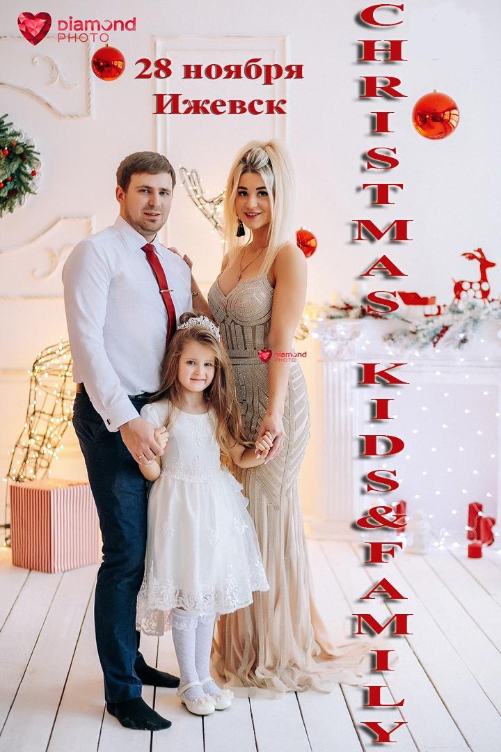 Афиша ФОТОПРОЕКТ CHRISTMAS KIDS&FAMILY ИЖЕВСК