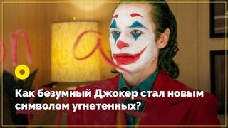 Как безумный Джокер стал новым символом угнетенных?
