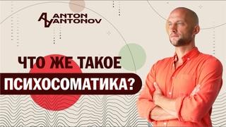 Что такое психосоматика? Антон Антонов
