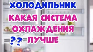 Система Охлаждения в Холодильнике – Какая Лучше?