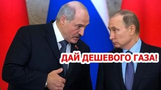 Лукашенко наехал на Путина, требуя дешевого газа / конфликт