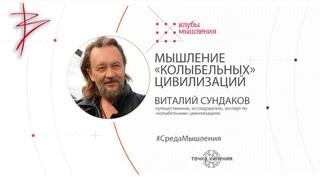 Мышление колыбельных цивилизаций. Лекция Виталия Сундакова в Точке Кипения