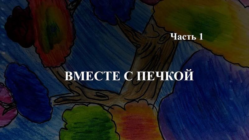 Мультфильм Вместе с Печкой ЧАСТЬ 1