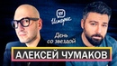 Алексей Чумаков - О Народном артисте, бедности и харассменте