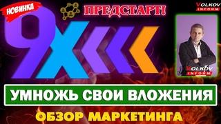 ПРЕДСТАРТ 9X-ONLINE - НОВЫЙ МАТРИЧНЫЙ ПРОЕКТ - ВХОД 1.5$ - ОБЗОР МАРКЕТИНГА