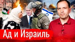 Ад и Израиль