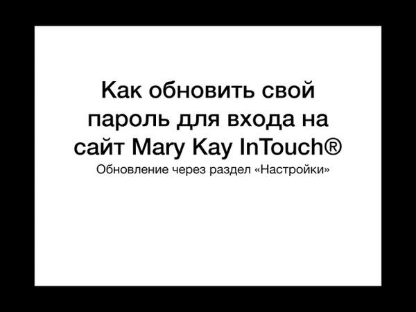 Как обновить пароль для доступа на сайт Mary Kay InTouch® через настройки