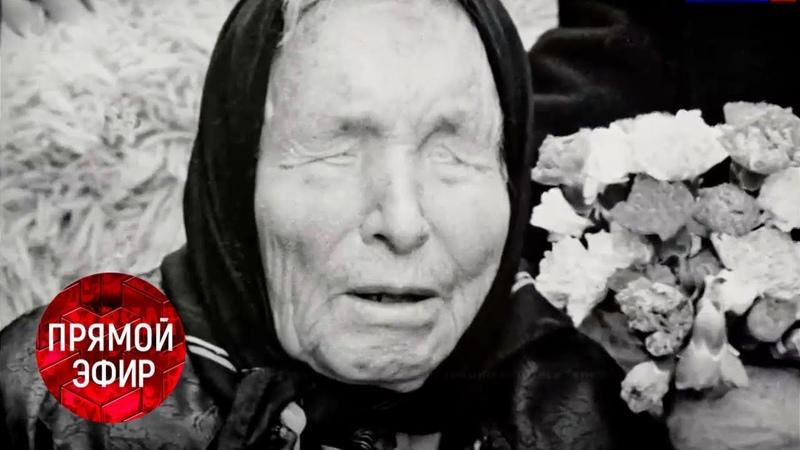 Конец света близко пророчество Ванги сбывается Андрей Малахов Прямой эфир от 30 08 19