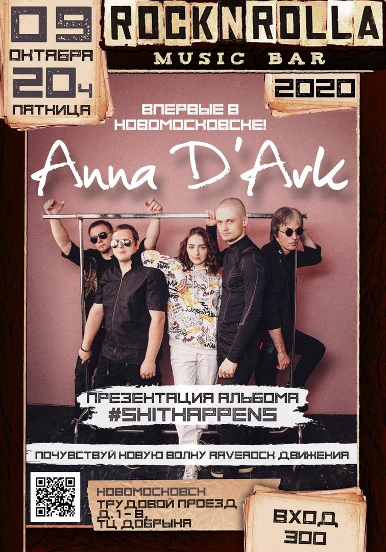 Афиша Новомосковск Anna D'Ark 9.10.20 в ROCK N ROLLA Новомосковск