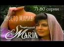Просто Мария 71 80 серии из 143 драма мелодрама Мексика 1989 1990
