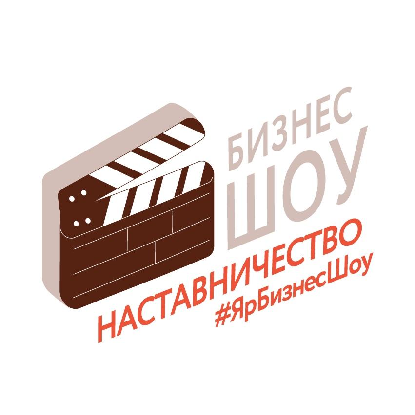 Афиша Бизнес-шоу НАСТАВНИЧЕСТВО