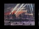 Даниил Андреев. Русские боги. Глава 6 Ленинградский апокалипсис. Великая Отечественная война.