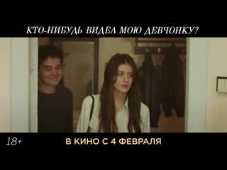 «Кто-нибудь видел мою девчонку?» в кино с 4 февраля
