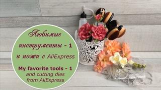 Обзор любимых инструментов – 1/ Ножи с AliExpress / My favorite tools / cutting dies from AliExpress