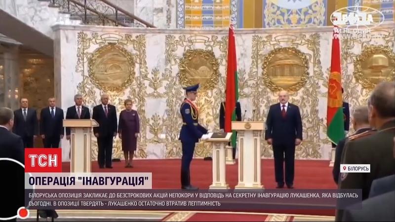 Олександр Лукашенко склав присягу на посаду президента Білорусі