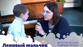 Детский рассказ - Надежда Орлюк