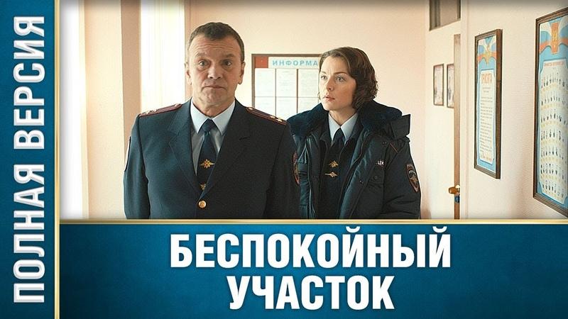 1 4 СЕРИЯ ОБВОРОЖИТЕЛЬНОГО ДЕТЕКТИВНОГО СЕРИАЛА БЕСПОКОЙНЫЙ УЧАСТОК Русские сериалы Сериал