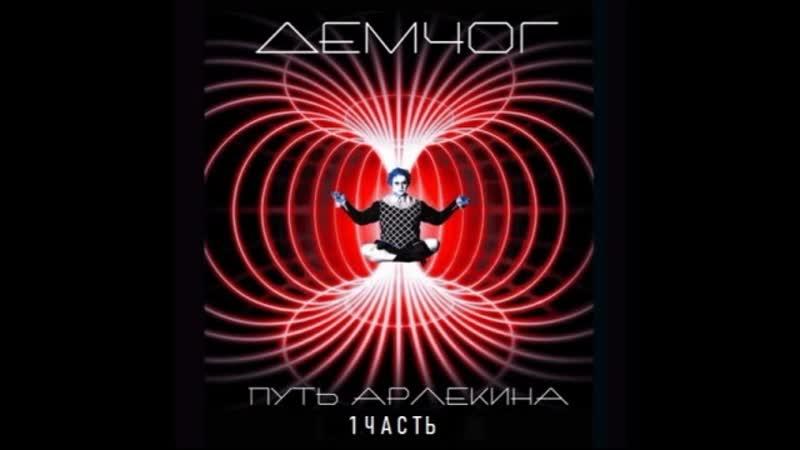 Вадим Демчог Путь Арлекина Аудиокнига 1 часть