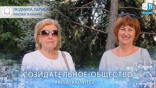 Жить творчески и созидательно! / Людмила и ариса