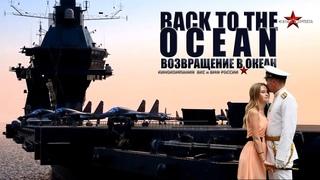 Новейший Атомный Авианосец России! «ВОЗВРАЩЕНИЕ В ОКЕАН» Александр Айве́ненго СЕВЕР✭МАШИНА © 2020